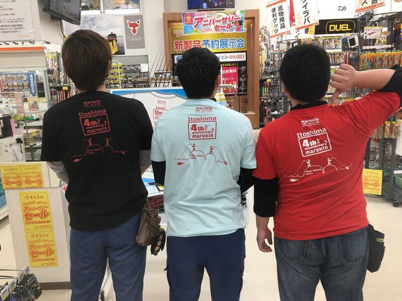 まるきん糸島店