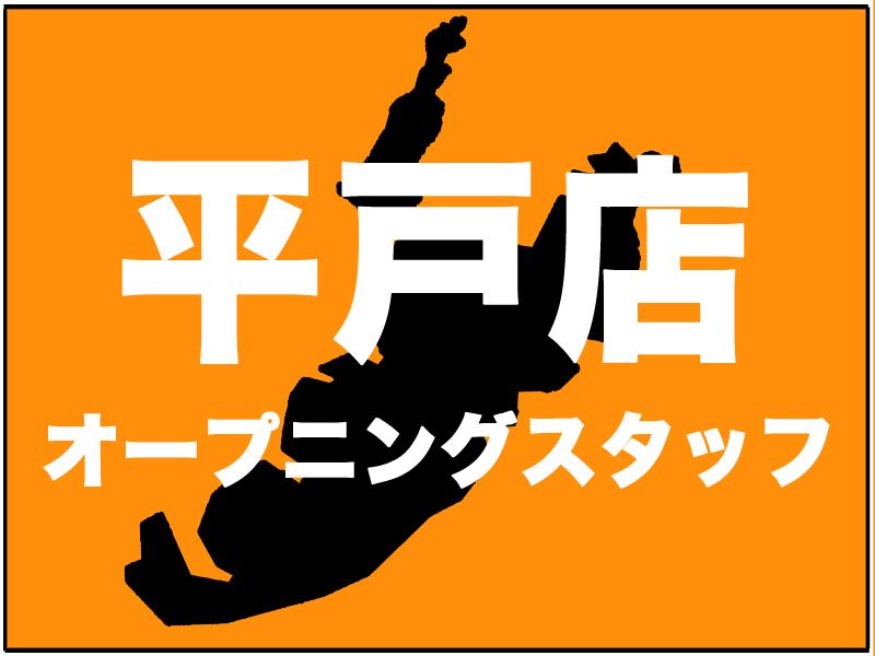 平戸店 正社員・アルバイト
